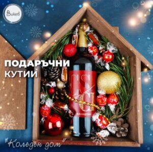 Коледен дом